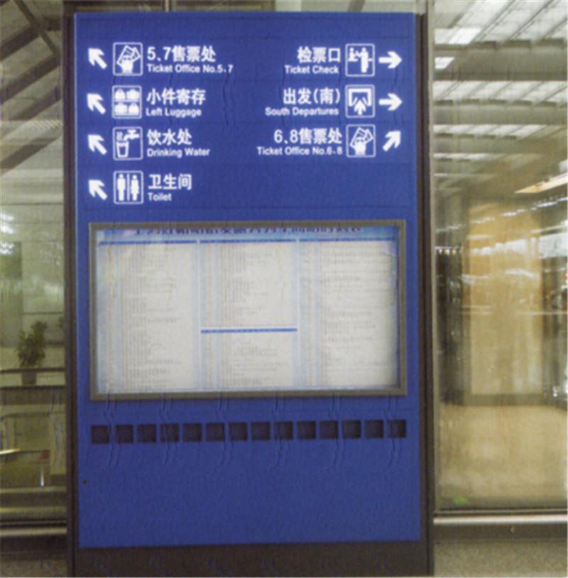 火车站室内指示牌_芜湖广告公司 芜湖广告设计公司
