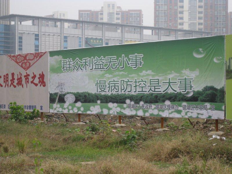 疾控中心健康宣传喷绘_芜湖广告公司 芜湖广告设计