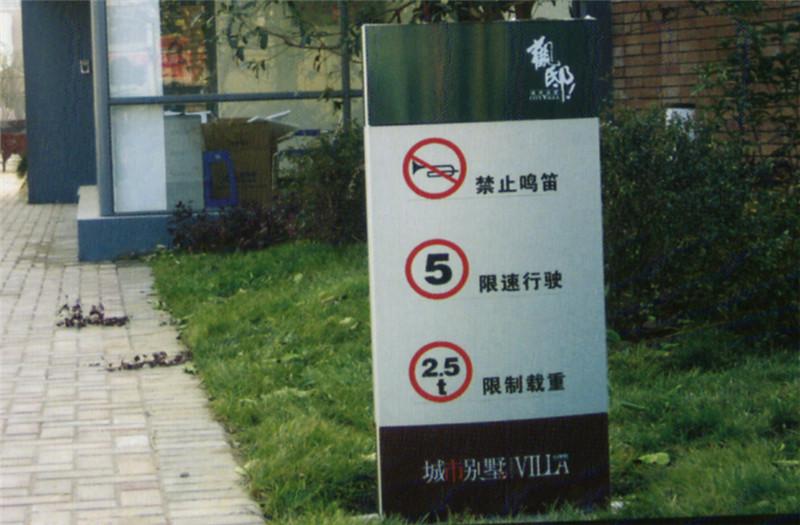 铝型材丝印导视立牌_芜湖广告公司 芜湖广告设计公司