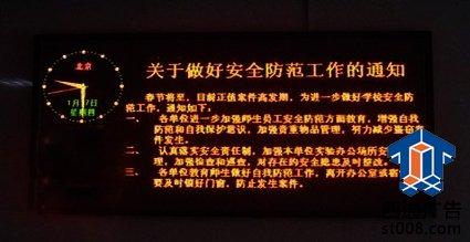 led双色电子屏_芜湖广告公司 芜湖广告设计公司 芜湖
